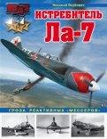 Истребитель Ла-7. Гроза реактивных