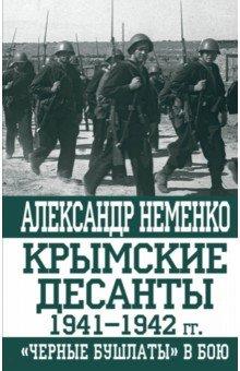 Крымские десанты 1941-1942 г:
