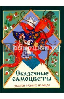 Купить Сказочные самоцветы. Сказки разных народов, Стрекоза, Сказки народов мира