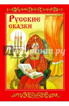Русские сказки сивка бурка русские сказки