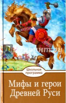 Мифы и герои Древней Руси как жили в древней руси