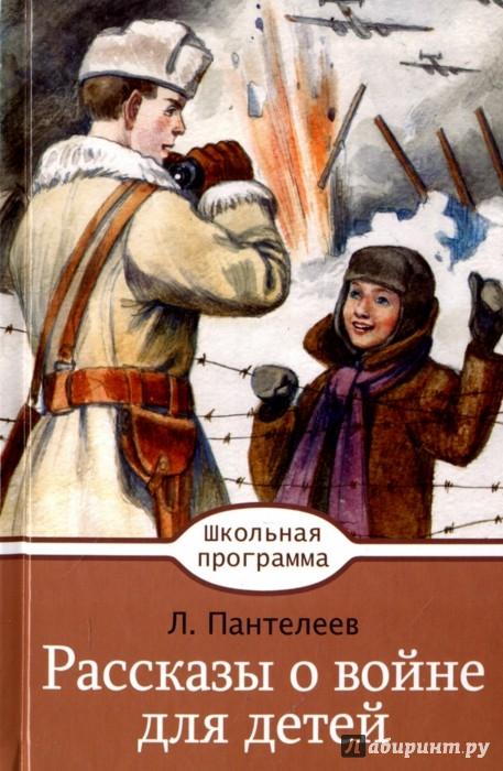 Иллюстрация 1 из 20 для Рассказы о войне для детей - Леонид Пантелеев | Лабиринт - книги. Источник: Лабиринт