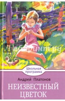 Неизвестный цветок андрей платонов неизвестный цветок сборник