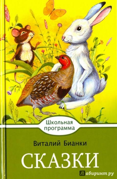 Иллюстрация 1 из 11 для Сказки - Виталий Бианки | Лабиринт - книги. Источник: Лабиринт