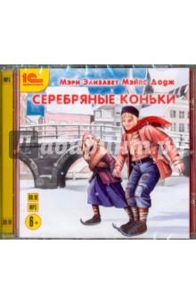 Купить Серебряные коньки (CDmp3), 1С, Зарубежная литература для детей