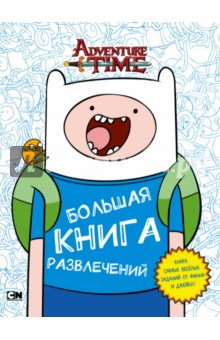 Adventure Time. Большая книга развлечений книги издательство аст большая энциклопедия транспорт