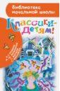 Классики— детям!, Пушкин Александр Сергеевич,Маршак Самуил Яковлевич,Фет Афанасий Афанасьевич