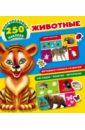 Дмитриева Валентина Геннадьевна Животные дмитриева в удивительные животные 250 многоразовых наклеек
