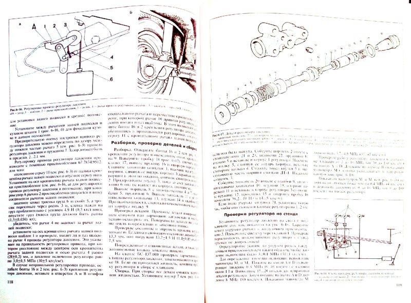 Иллюстрация 1 из 22 для Автомобили семейства ВАЗ-2108,-2109. Руководство по техническому обслуживанию и ремонту. | Лабиринт - книги. Источник: Лабиринт