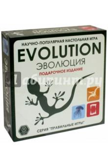 Эволюция. Подарочный набор (13-01-04)