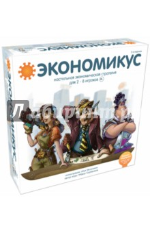 Настольная игра Экономикус (Э001-2) белорусская косметика склады где можно и цены