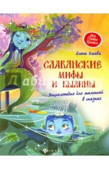 Купить Славянские мифы и былины. Энциклопедия для малышей в сказках, Феникс-Премьер, Культура и искусство