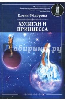 Купить Хулиган и Принцесса, Интернациональный Союз писателей, Сказки отечественных писателей