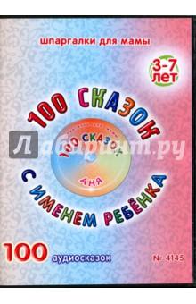 100 сказок с именем ребенка. Аня (DVD)