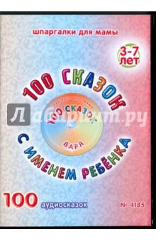 100 сказок с именем ребенка. Варя (DVD)