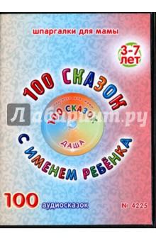 100 сказок с именем ребенка. Даша (DVD)
