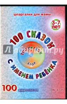 100 сказок с именем ребенка. Егор (DVD)