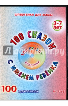 100 сказок с именем ребенка. Кристина (DVD).