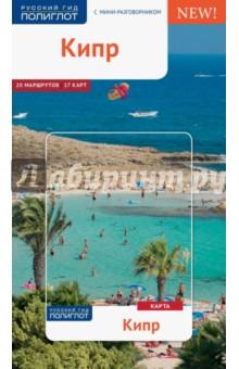 Кипр. Путеводитель (с картой)