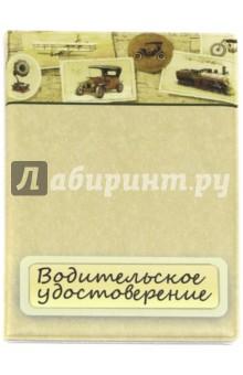 """Обложка для автодокументов """"Водитеьлское удостоверение. Автомобили"""" бежевая (038001обл006) Символик"""