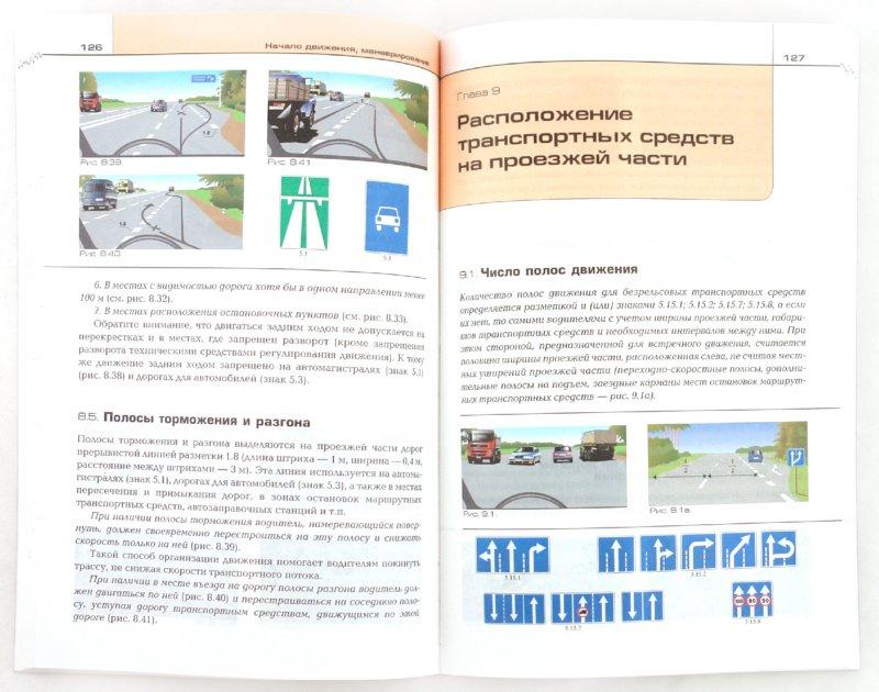 Иллюстрация 1 из 8 для Учебник водителя. Правила дорожного движения - Николай Жульнев | Лабиринт - книги. Источник: Лабиринт