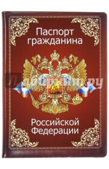 88ea5d9dabc8 Обложка для паспорта
