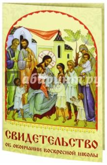 Свидетельство об окончании воскресной школы (023010шк001).
