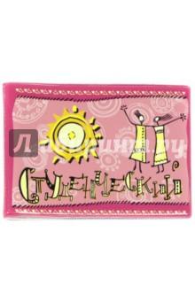 """Обложка для студенческого """"2 человечка с солнцем, розовая"""" (042002обл206003) Символик"""