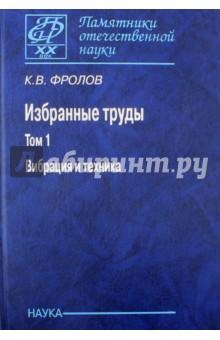 Избранные труды в 2-х томах. Том 1. Вибрация и техника избранные труды в 4 х томах том 2