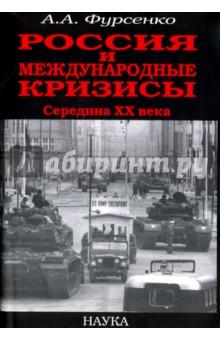Россия и международные кризисы. Середина ХХ века