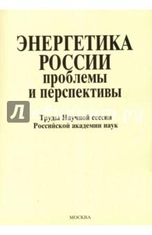 Энергетика России. Проблемы и перспективы