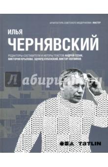 Илья Чернявский