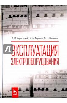 Эксплуатация электрооборудования. Учебник система государственного и муниципального управления учебник гриф умо вузов россии