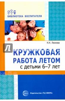 белая к основы безопасности комплекты для оформления родительских уголков в доо подготовительная группа для работы с детьми 6 7 лет Кружковая работа летом с детьми 6-7 лет