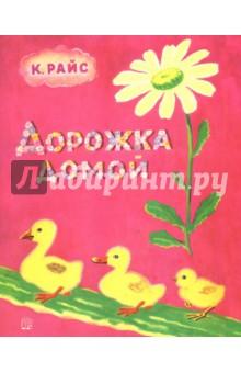 Купить Жили-были книжки. Дорожка домой, Лабиринт, Зарубежная поэзия для детей