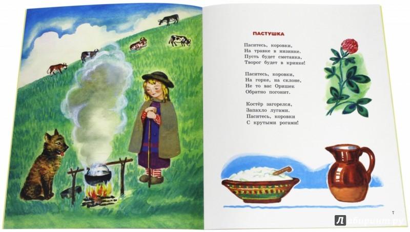 Иллюстрация 1 из 2 для Жили-были книжки. Дорожка домой - Карел Райс | Лабиринт - книги. Источник: Лабиринт