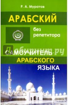 Самоучитель арабского языка с нуля книга скачать
