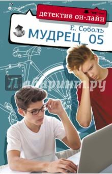 Купить Мудрец_05, АСТ, Приключения. Детективы