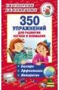 Узорова Ольга Васильевна, Нефедова Елена Алексеевна 350 упражнений для развития логики и внимания