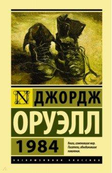 1984 книги издательство аст о дивный новый мир слепец в газе