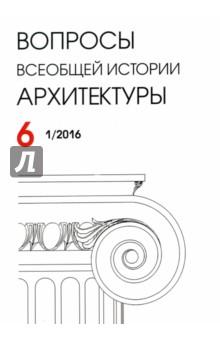 Вопросы всеобщей архитектуры. Выпуск 6 (1/2016) от Лабиринт