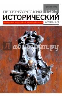 Петербургский исторический журнал №1 (13) 2017 от Лабиринт