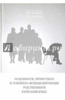 Особенности личностного и семейного функционирования родственников наркозависимых от Лабиринт