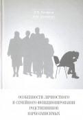 Особенности личностного и семейного функционирования родственников наркозависимых