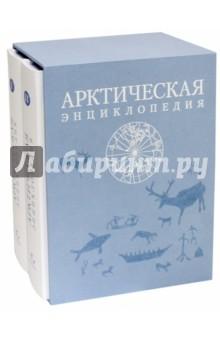 Арктическая энциклопедия. В 2-х томах (подарочная) кара кыс аракчаа коренные малочисленные народы россии