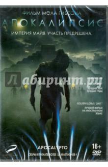 Zakazat.ru: Апокалипсис (DVD). Гибсон Мел