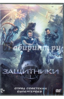 Защитники (DVD) защитники россии