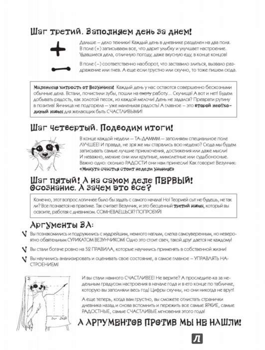 Иллюстрация 4 из 30 для Правила жизни Суриката Везунчика, которые изменят вашу жизнь к лучшему! Дневник-еженедельник - Иолтуховская, Бартенева | Лабиринт - канцтовы. Источник: Лабиринт