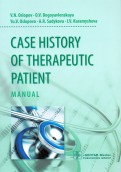 Case History of Therapeutic Patient. Manual