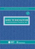 Анестезиология. Национальное руководство (+CD)